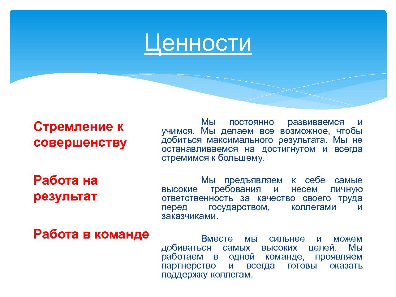 ПРЕЗЕНТАЦИЯ ред.03.08.18 2-11